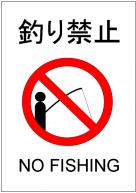 釣り禁止の張り紙テンプレート・フォーマット・雛形