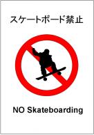 スケートボード禁止の張り紙テンプレート・フォーマット・雛形