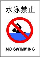 水泳禁止の張り紙テンプレート・フォーマット・雛形