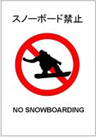 スノーボード禁止の張り紙テンプレート・フォーマット・雛形