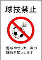 球技禁止の張り紙テンプレート・フォーマット・雛形