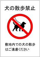 犬の散歩禁止の張り紙テンプレート・フォーマット・雛形