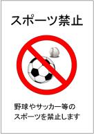スポーツ禁止の張り紙テンプレート・フォーマット・雛形