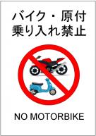 バイク・原付乗り入れ禁止の張り紙テンプレート・フォーマット・雛形