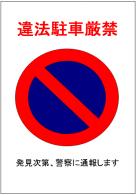 違法駐車厳禁の張り紙テンプレート・フォーマット・雛形