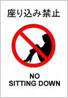 座り込み禁止の張り紙テンプレート・フォーマット・雛形