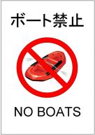 ボート禁止の張り紙テンプレート・フォーマット・雛形