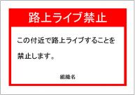 路上ライブ禁止の張り紙テンプレート・フォーマット・雛形