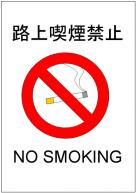 路上喫煙禁止のポスターテンプレート・フォーマット・雛形