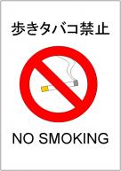 歩きタバコ禁止のポスターテンプレート・フォーマット・雛形