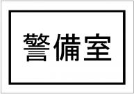 警備室の張り紙テンプレート・フォーマット・雛形