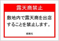 露天商禁止の張り紙テンプレート・フォーマット・雛形