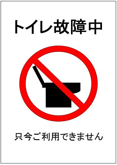 カレンダー 2015年カレンダー 一覧 : トイレ故障中」の張り紙 ...