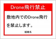 Drone飛行禁止のポスターテンプレート・フォーマット・雛形