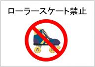 ローラースケート禁止のポスターテンプレート・フォーマット・雛形