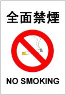 全面禁煙のポスターテンプレート・フォーマット・雛形