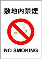 敷地内禁煙のポスターテンプレート・フォーマット・雛形