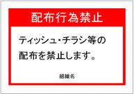 配布行為禁止のポスターテンプレート・フォーマット・雛形