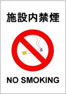 施設内禁煙のポスターテンプレート・フォーマット・雛形