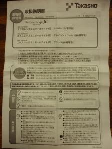 エクスレッズ ミニポールライト1型 ・エクステリア横浜(プロの庭照明の店) :エクステリア&ガーデンライティング マイスター 在籍