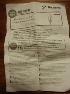 ガーデンリーフライト エクステリア横浜(プロの庭照明の店) :エクステリア&ガーデンライティング マイスター 在籍