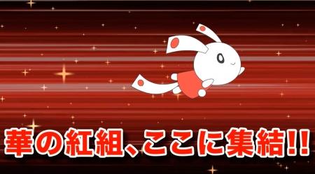 flashrw2014_1kohaku02.jpg