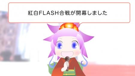 flashrw2014_img01.jpg