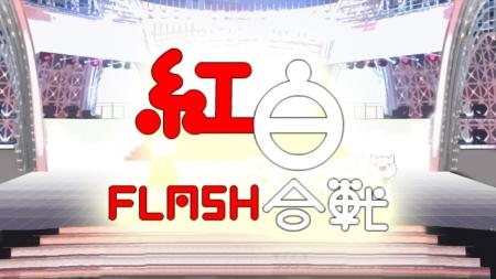 flashrw2014smb.jpg