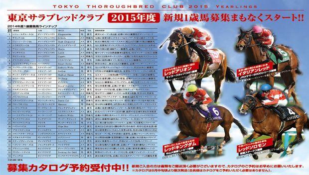 東京TC2015年度募集馬ラインナップ