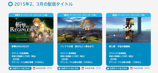 Wiiダウンロード