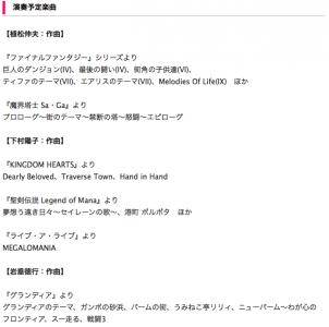 ゲーム音楽フェス02