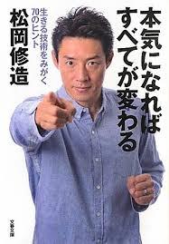 松岡修造さん05