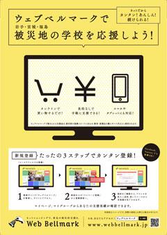 webbellmark01