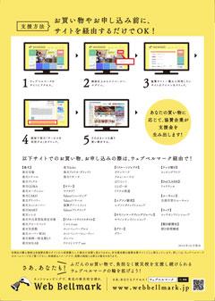 webbellmark02