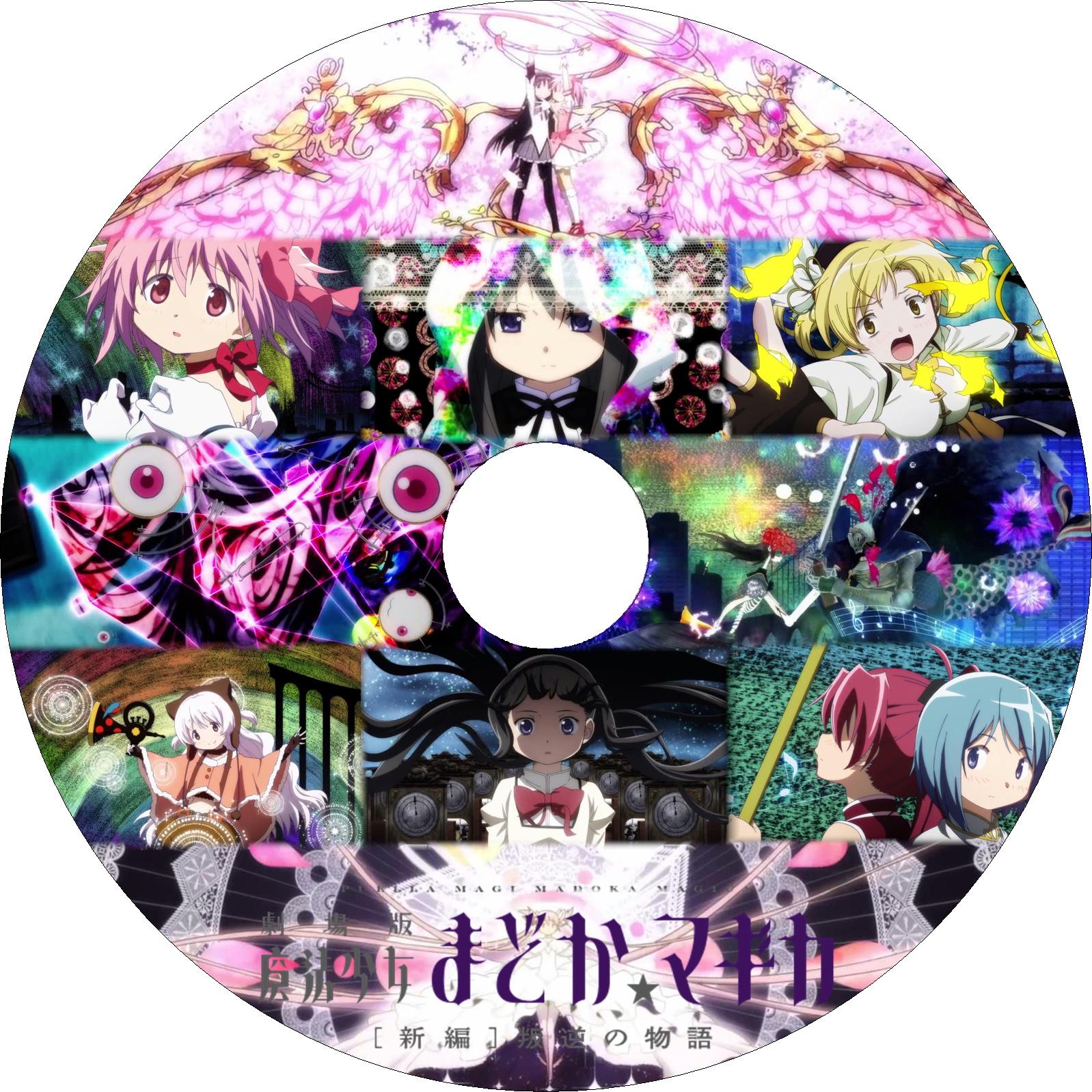 劇場版 魔法少女まどか☆マギカ [新編] 叛逆の物語 ラベル