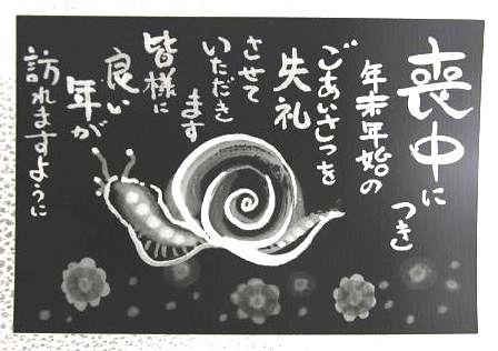 喪中_01