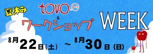 tovo&ワークショップWEEK