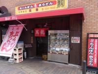 Banryu_01.jpg