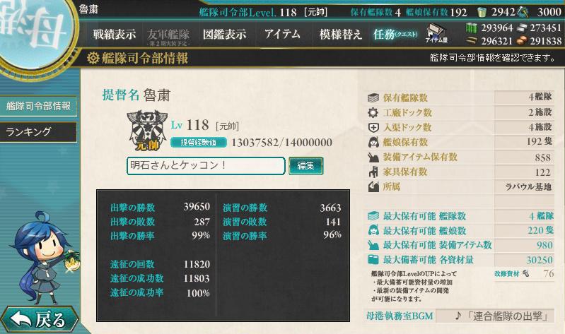 艦これ1153