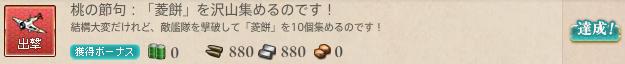 艦これ1203
