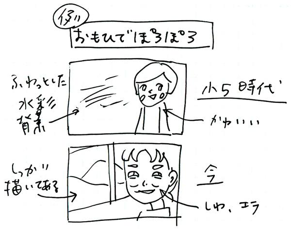 150527_omoporo.jpg
