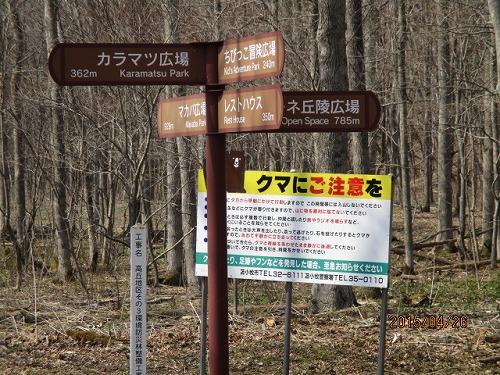 高岡公園150426
