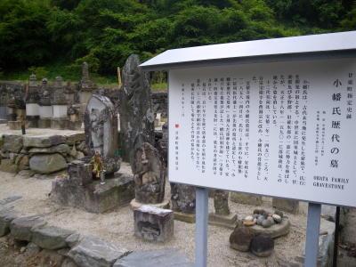 小幡氏累代の墓所