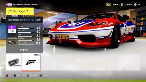 フェラーリ 360CS - S1 900