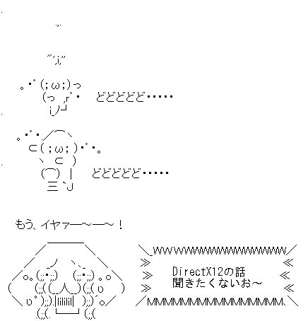 goki_mouiya_dx12.jpg