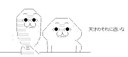 goki_tensai.jpg
