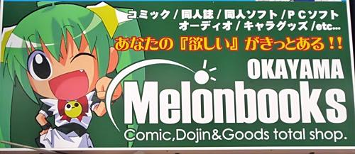 melonbooks_image1.jpg
