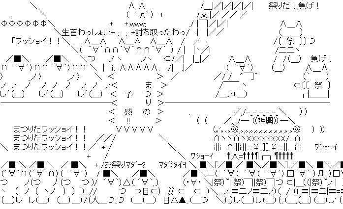 mona_yokan_matsuri.jpg
