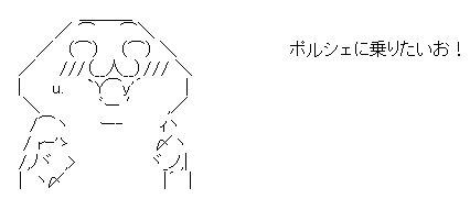 yaruo_porshe.jpg