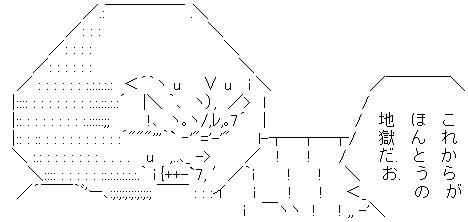 yaruo_zigoku.jpg